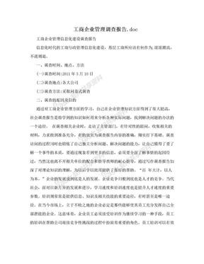 工商企业管理调查报告.doc.doc