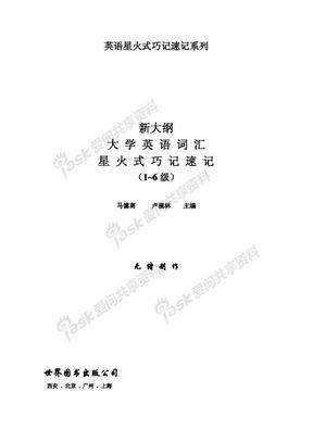 大学六级英语词汇星火式巧记速记精要.pdf