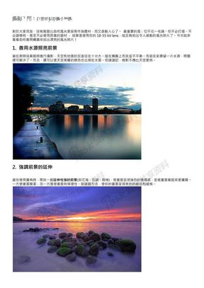 摄影入门:自然风景拍摄小秘诀.pdf