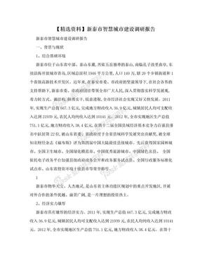 【精选资料】新泰市智慧城市建设调研报告.doc