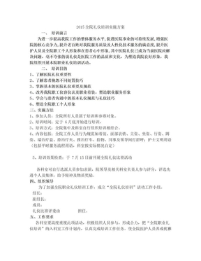 医院礼仪培训方案.doc