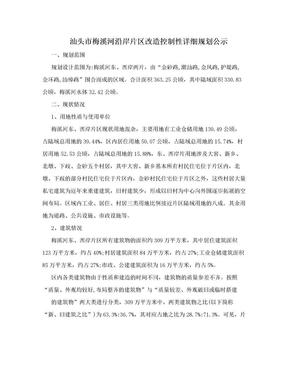 汕头市梅溪河沿岸片区改造控制性详细规划公示.doc