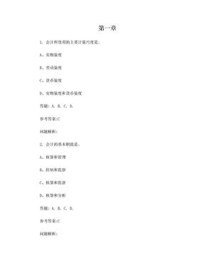 会计学原理习题答案.doc