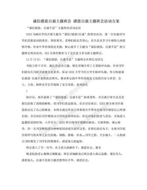 诚信感恩自强主题班会 感恩自强主题班会活动方案.doc