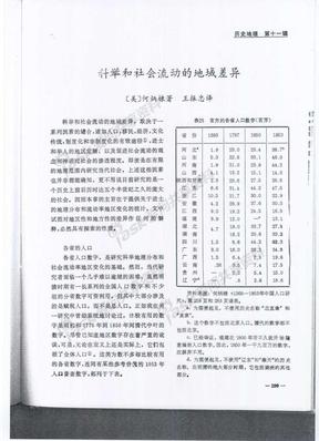 何炳棣_科举与社会流动地域差异.pdf