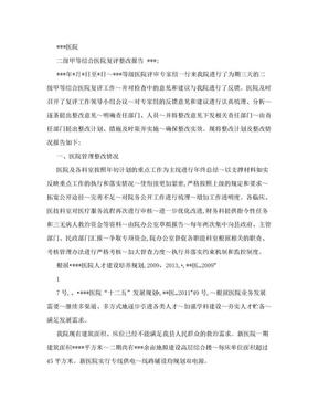 二级甲等综合医院复评整改报告.doc