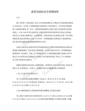 改革宗浸信会小要理问答.doc