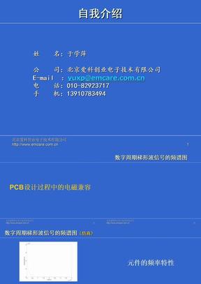 PCB设计过程中的电磁兼容.ppt