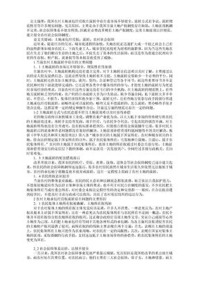 关于农村土地承包经营权流转中的法律问题分析.doc