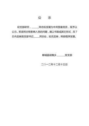 预备党员入党公示及公示证明 - 副本