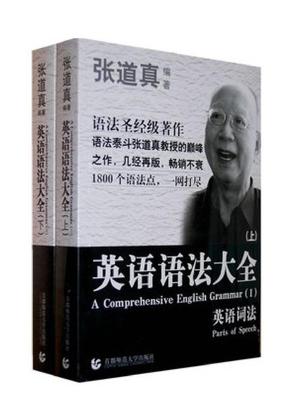 张道真英语语法大全(全两册) 语法圣经级着作 外语教程.pdf