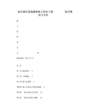 综合楼施工组织设计方案.doc