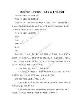 合伙企业股权转让协议书范本2篇【可编辑版】.doc