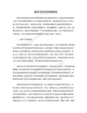 脑外伤精神障碍Microsoft Office Word 文档 (2).doc