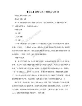 【精品】销售心理与消费者心理11.doc