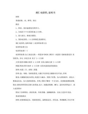 利仁电饼铛,说明书.doc