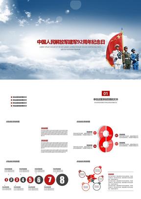 建军92周年八一建军节纪念日模板