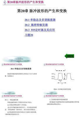 第20章 脉冲波形的产生和变换.ppt