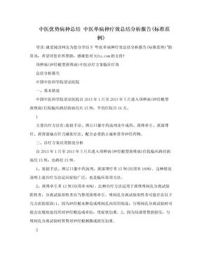 中医优势病种总结 中医单病种疗效总结分析报告(标准范例).doc