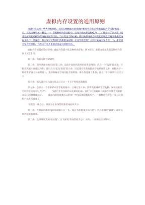 虚拟内存设置的通用原则.doc