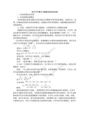 初中数学错题原因解析.doc