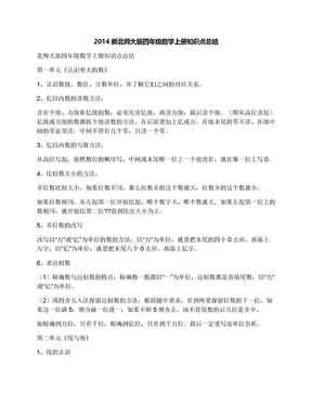2014新北师大版四年级数学上册知识点总结.docx