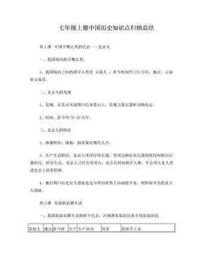 最新人教版七年级上册中国历史知识点总结归纳.doc