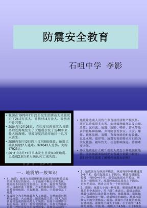 《防震安全教育》PPT课件.ppt