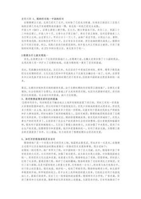 中国古代史重要论述题.doc