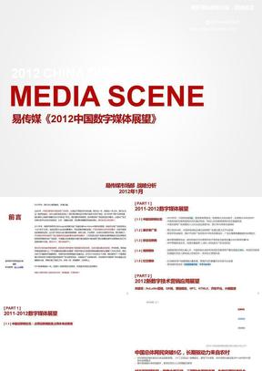 易传媒2012数字媒体展望_中文.ppt