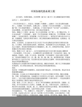 中国各朝代的水利工程.doc
