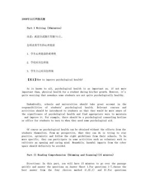 大学英语四级真题200812听力.doc