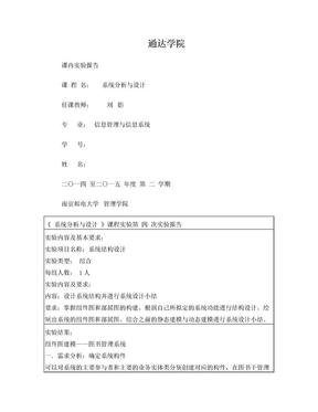 南邮系统分析与设计实验报告-4.doc