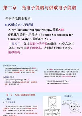 02 第二章 材料现代分析测试方法-光电子能谱与俄歇电子能谱.ppt