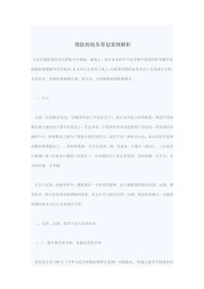 增值税税务筹划案例解析.doc