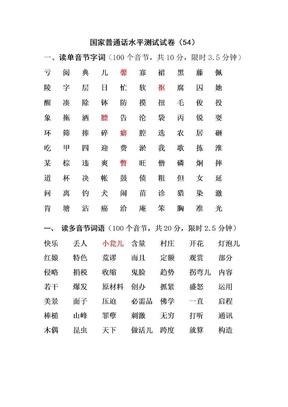 国家普通话水平测试试卷54.doc