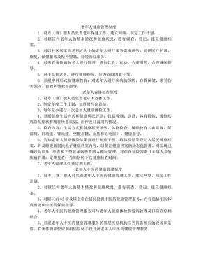 老年人健康管理制度.doc