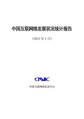 第29次中国互联网络发展状况统计报告.doc