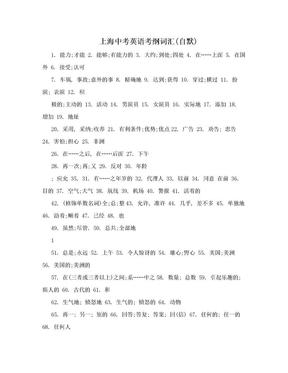 上海中考英语考纲词汇(自默).doc