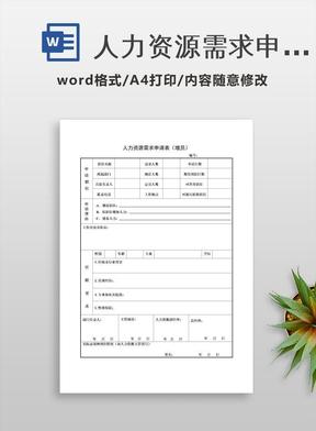 人力资源需求申请表(增员).doc