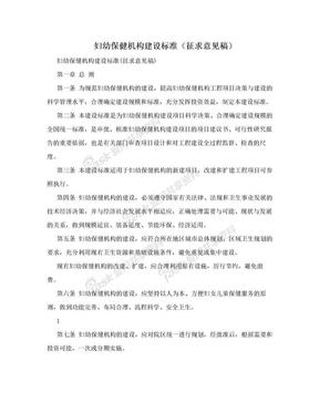 妇幼保健机构建设标准(征求意见稿).doc