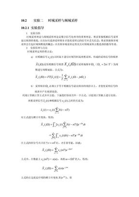 实验二(时域采样与频域采样).doc