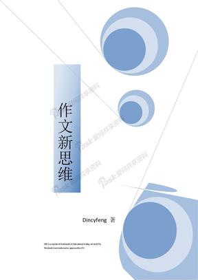 (超实用)GRE作文新思维_Dincyfeng.doc