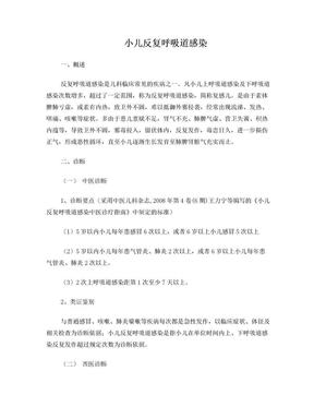 反复呼吸道感染诊疗常规(2012).doc