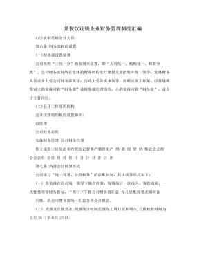 某餐饮连锁企业财务管理制度汇编.doc