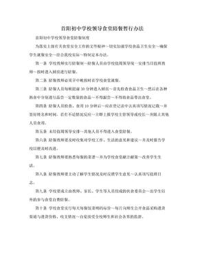 首阳初中学校领导食堂陪餐暂行办法.doc
