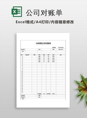 公司对账单.xlsx
