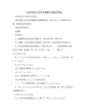 山西省对口升学考试数学试题含答案.doc