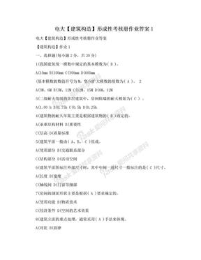电大【建筑构造】形成性考核册作业答案1.doc