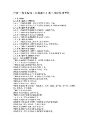注册土木工程师--水土保持案例大纲.doc